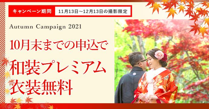 紅葉ロケーションキャンペーン
