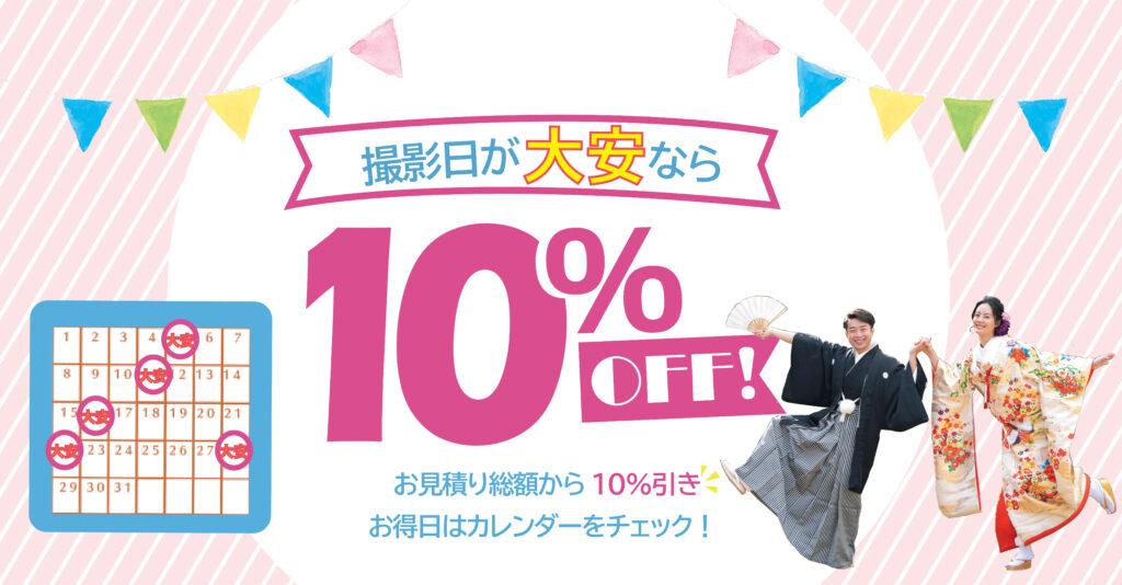【大安割りキャンペーン】撮影日が大安なら10%オフ!